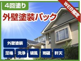 WEB限定 外壁塗装パック 598,000円