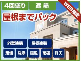 WEB限定 外壁塗装・屋根まで遮熱塗装パック 798,000円