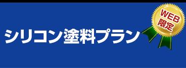 シリコン塗料プランWEB限定 59.8万円