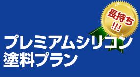 プレミアムシリコン塗料プラン 75万円