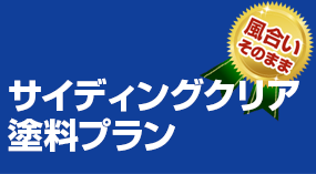 サイディングクリア塗料プラン 65万円