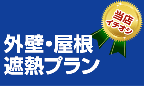 外壁・屋根遮熱プラン 79.8万円